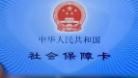 唐山居民医保卡详解