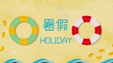 公办幼儿园什么时候放暑假?