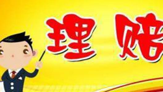 """""""问政唐山""""记者追踪丨被""""问政""""后燕赵保险迅速完成全额赔付"""
