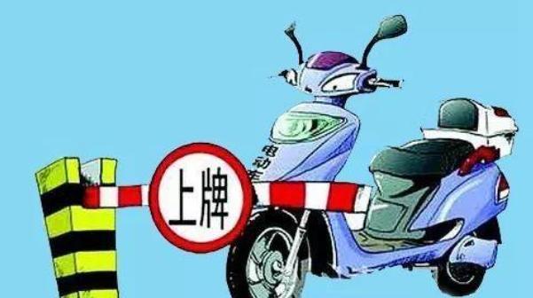 电动摩托车去哪儿上牌照?