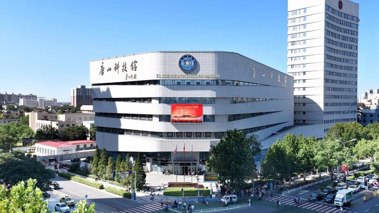 19日起,唐山科技馆恢复预约开馆!