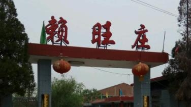 果园乡赖旺庄村何时回迁?