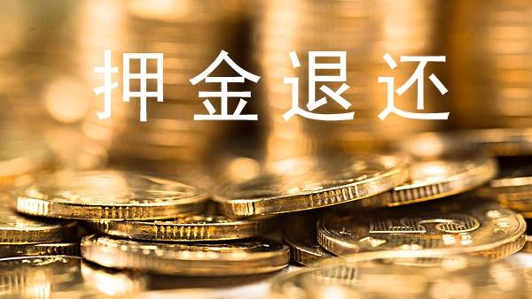"""""""问政唐山""""记者追踪丨乐城老年公寓已将押金退还"""